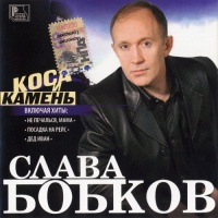 Слава Бобков - Коса И камень