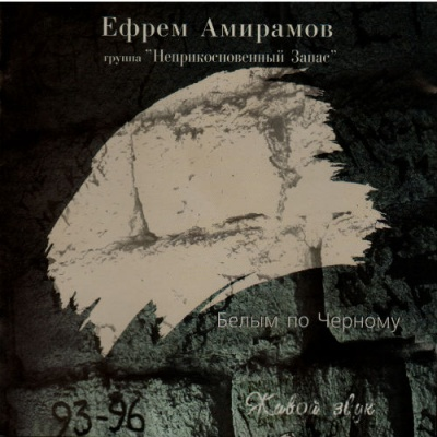 Ефрем Амирамов - Белым По Чёрному