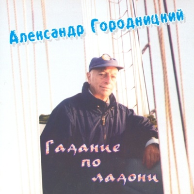 Александр Городницкий - Гадание на ладони