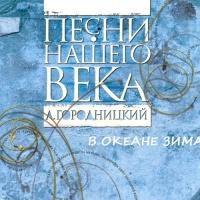 Александр Городницкий - В океане зима