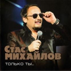 Стас Михайлов - Спаси Меня