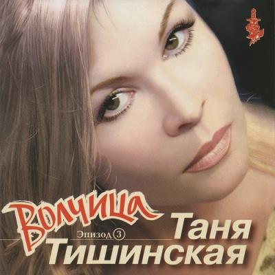 ТИШИНСКАЯ Таня - Волчица. Эпизод 3