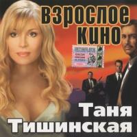 ТИШИНСКАЯ Таня - Взрослое кино