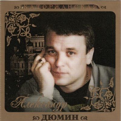 ДЮМИН Александр - Каторжанская