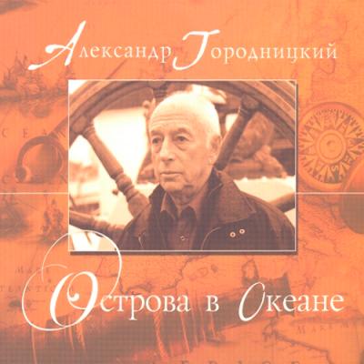 Александр Городницкий - Острова в океане