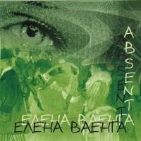 Елена Ваенга - Absenta