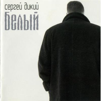 Сергей Дикий - Белый