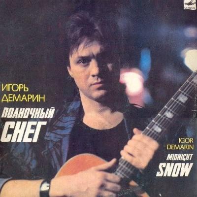 Игорь Демарин - Полночный снег