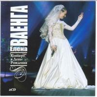 Елена Ваенга - Концерт В День Рождения. Часть 2