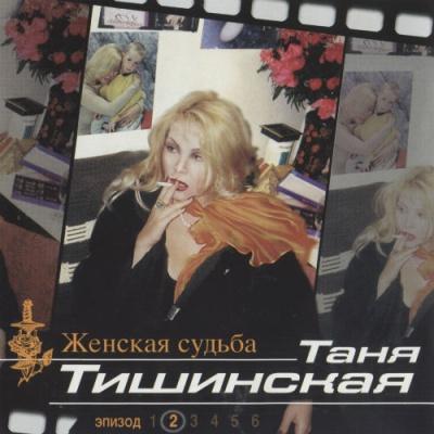 ТИШИНСКАЯ Таня - Женская судьба. Эпизод 2