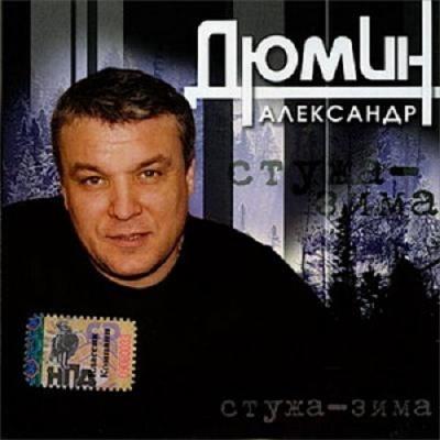 ДЮМИН Александр - Стужа-зима