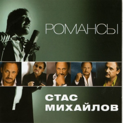 Стас Михайлов - Дайте Мне