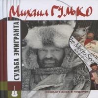 Михаил Гулько - Судьба Эмигранта