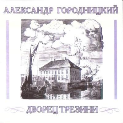 Александр Городницкий - Дворец Трезини CD 2