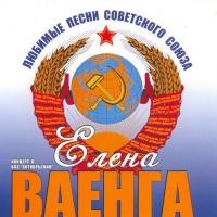 Елена Ваенга - Любимые Песни Советского Союза