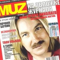 Игорь Николаев - На Обложке Журнала