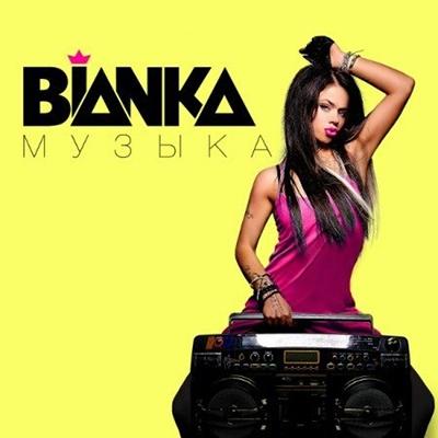 Бьянка - Бьянка. Музыка