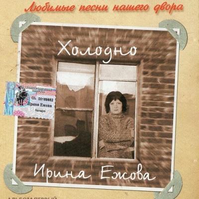 ЕЖОВА Ирина - Холодно
