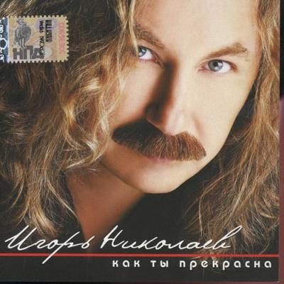 Игорь Николаев - Как Ты Прекрасна