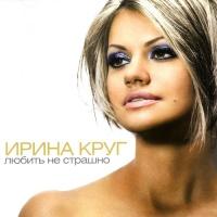Ирина Круг - Наша Позабытая Весна