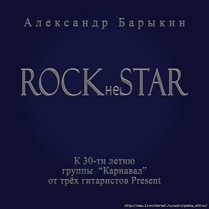 Александр Барыкин - RockHeStar