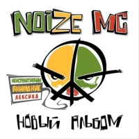 Noize MC - Эдем 14,88