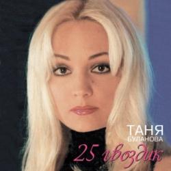 Татьяна Буланова - Вспомни