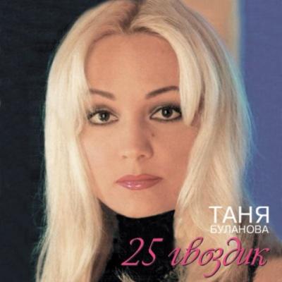 Татьяна Буланова - 25 Гвоздик (Album)