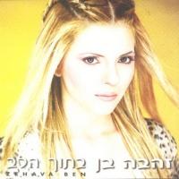Zehava Ben - BeToh HaLev