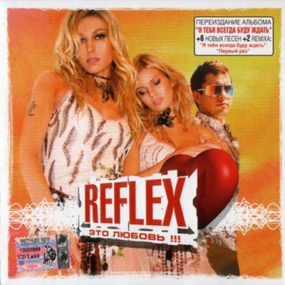 Reflex - Это любовь!