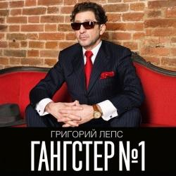 Григорий Лепс - Если Хочешь, Уходи