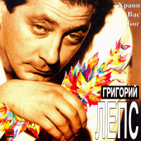 Григорий Лепс - Храни Вас Бог (Album)