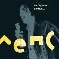 Григорий Лепс - Рюмка Водки На Столе