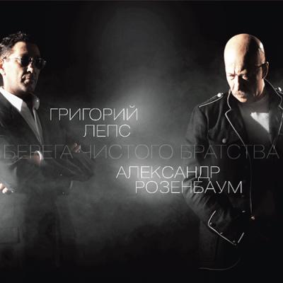 Григорий Лепс - Берега Чистого Братства (Album)