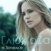 Глюк'oZa - Невеста (Remix)