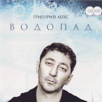 Григорий Лепс - Водопад