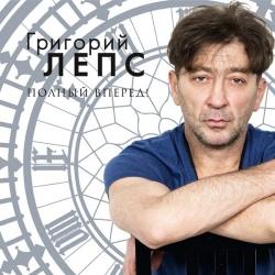 Григорий Лепс - Водопадом