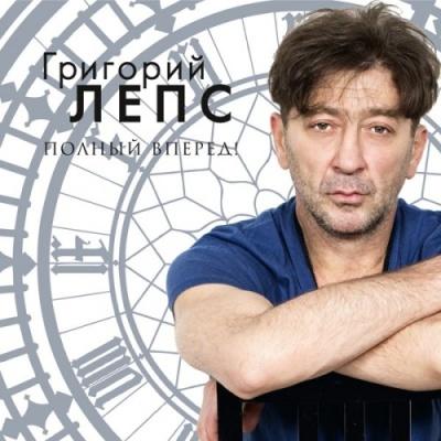 Григорий Лепс - Полный Вперед! (Album)