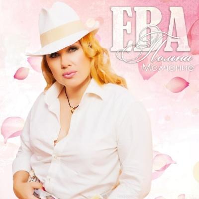 Ева Польна - Молчание (Album)