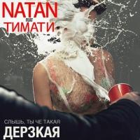 Natan - Дерзкая