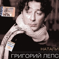 Григорий Лепс - В Городе Дождь