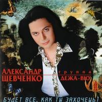 Александр Шевченко - Будет Всё, Как Ты Захочешь!