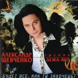 Александр Шевченко - Будет Всё, Как Ты Захочешь