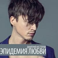 Дмитрий Нестеров - Эпидемия Любви