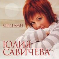 Юлия Савичева - Никак (Alex Astero Remix)