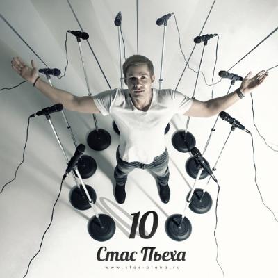 Стас Пьеха - 10 (Compilation)