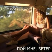 Глюк'oZa - Пой Мне, Ветер