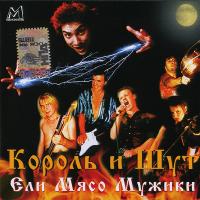 Король и Шут - Ели Мясо Мужики (Live)