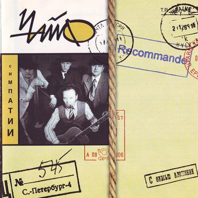 Чайф - Симпатии (Album)