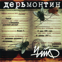 Чайф - Дерьмонтин (Album)